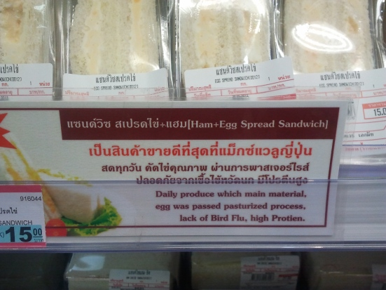 Egg Sandwich sign Thailand